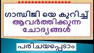 Questions in pdf psc malayalam and answers