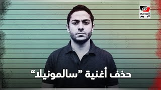 حذف أغنية سالمونيلا بعد اتهامات بالتحرش .. مع أم ضد تميم يونس ؟