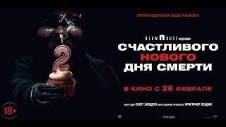 Счастливого нового дня смерти (2019) 18+ (Русский трейлер)