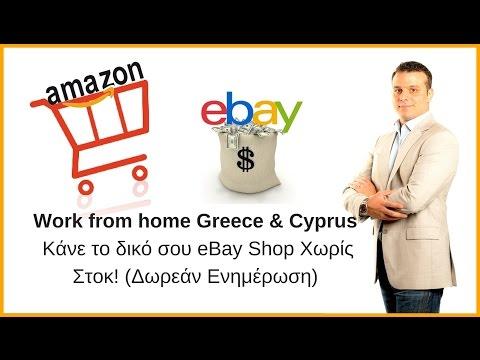 Κάνε το δικό σου eBay Shop Xωρίς Στοκ! (Δωρεάν Ενημέρωση)