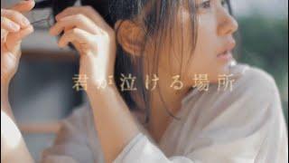 上田 操 ‐ 君が泣ける場所