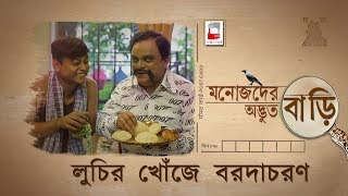 manojder-adbhut-bari-luchir-khonje-barodacharan-series-02-anindya-bratya