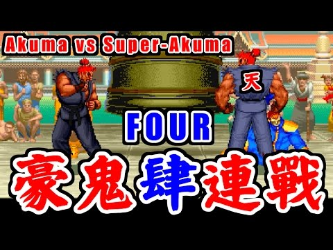Akuma(豪鬼) 対 Super-Akuma(真・豪鬼) - SUPER STREET FIGHTER II X