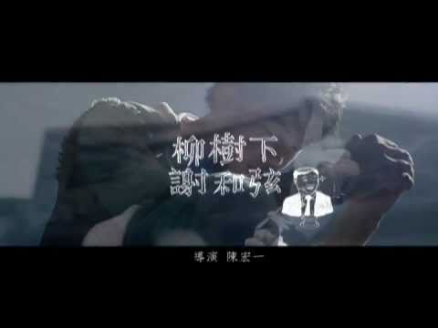 謝和弦 柳樹下 [Official Music Video]
