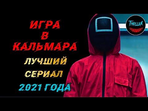ИГРА В КАЛЬМАРА СЕРИАЛ 2021|ОБЗОР