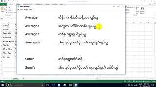 Excel သုံး၍ ကြန္ပ်ဴတာႏွင့္ စာရင္းမ်ားတြက္နည္း ၁၀ 720p