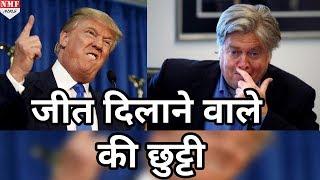 Shocking ! Trump को President बनाने वाले  Steve Bannon को  White House ने कि छुट्टी