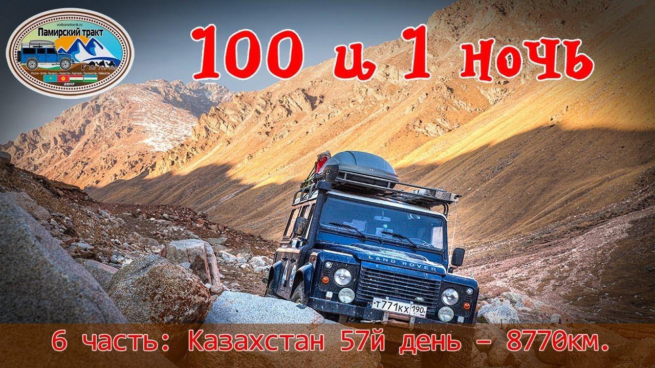 100 и 1 ночь - 6 серия: Иссык, плато Ассы, каньон Богуты, Чарынский каньон, Исыккуль, Кок-Айрык