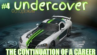 NFS UNDERCOVER THE CONTINUATION OF A CAREER #undercover