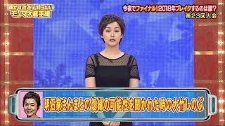 大竹しのぶ 細かすぎて伝わらないモノマネ選手権 thumbnail