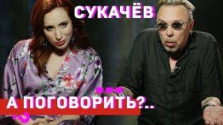 Гарик Сукачёв о