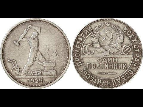 Реальная цена монеты Один полтинник 1924 года. Разбор всех разновидностей и их стоимость.
