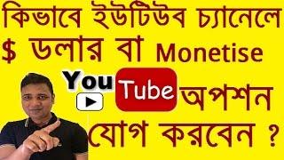 কিভাবে আপনার চ্যানেলে ডলার $ অপশন যোগ করবেন How to Enable YouTube Monetize Option