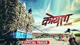 कोयता: एक संघर्ष | Koyata: Ek Sangharsh | Official Trailer | Marathi Movie 2019 | 24th May 2019
