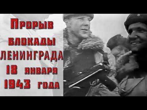 Прорыв блокады Ленинграда, 1943 год. Редкие кадры военной кинохроники. Документальный фильм.