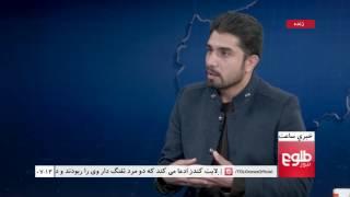 LEMAR News 04 February 2017 /د لمر خبرونه ۱۳۹۵ د سلواغې ۱۶