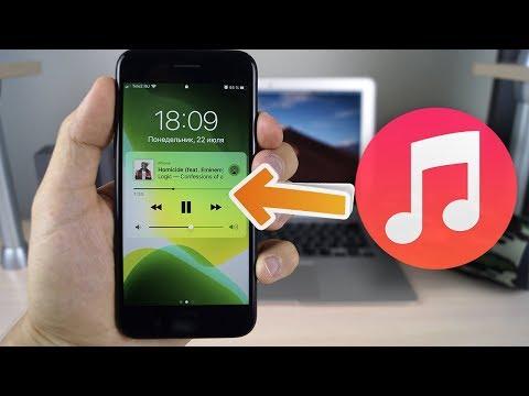 Скачиваем музыку для  iPhone – 4 способа