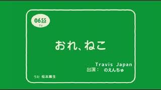 「おれ、ねこ」シリーズのえんちゅ編です⭐️ TravisJapan トラジャ 中村海人 川島如恵留.
