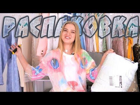 РАСПАКОВКА посылок с примеркой одежды с Aliexpress к 11.11 #146 |ОЖИДАНИЕ Vs РЕАЛЬНОСТЬ | NikiMoran