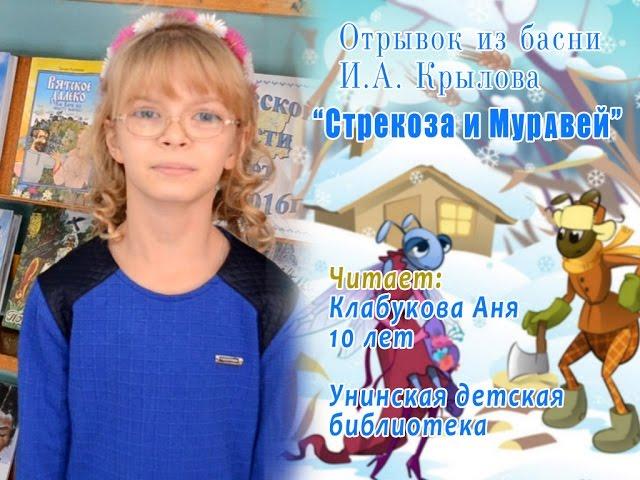 Изображение предпросмотра прочтения – АняКлабукова читает произведение «Стрекоза и Муравей» И.А.Крылова
