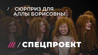 Скачать С днем рождения Алле Пугачевой от Дождя