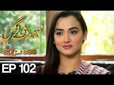 Naseebon Jali Nargis - Episode 102 - Express Entertainment
