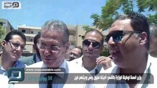 بالفيديو| وزير الصحة لـ وكيلة الوزارة بالأقصر: