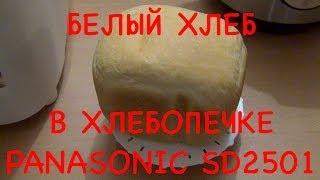 Белый хлеб в хлебопечке Panasonic SD 2501