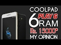 COOLPAD COOL PLAY 6 | 6GB RAM | CHEAPEST MOBILE IN WORLD | MY OPINION IN TAMIL | தமிழ்