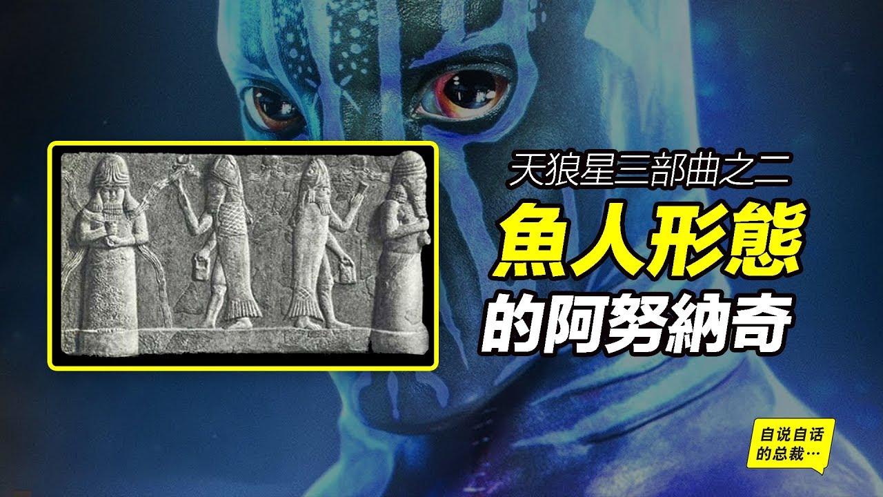 天狼星02:魚人形態的阿努納奇&全世界各地神話中的「人類導師」,蘇美爾、埃及、多貢、中國擁有相同的「神話記憶」?  自說自話的總裁