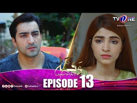 Wafa Lazim To Nahi | Episode 13 | TV One Drama