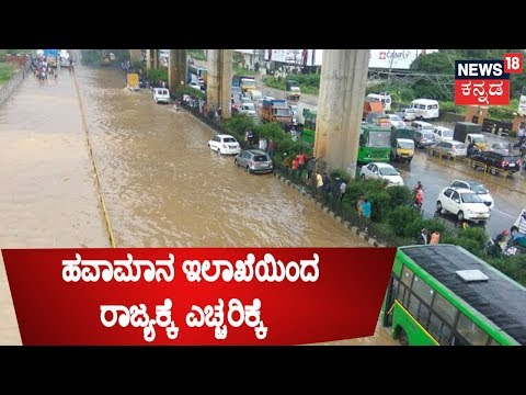 Weather Forecast | Bangalore, Several Other Parts Of Karnataka To Receive Heavy Rains For 48 Hrs