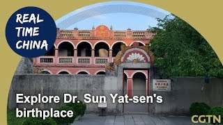 Live: 'Real Time China' – Explore Dr. Sun Yat-sen's birthplace探访孙中山出生地
