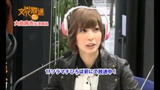 2013年4月6日 ① パーソナリティ/大島麻衣 Ustream版.