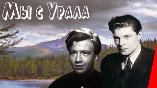 Мы с Урала (1943) Полная версия