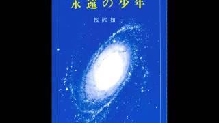 「永遠の少年」は、1952年にマクロビオティックの創始者、桜沢如一が少...