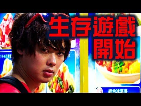 持有金額0元!試著在台灣開始生存遊戲。暑期特別企劃!【生存遊戲】