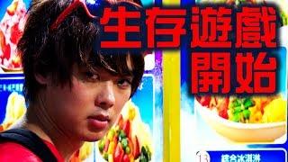 持有金額0元!試著在台灣開始生存遊戲【暑期特別企劃】 thumbnail