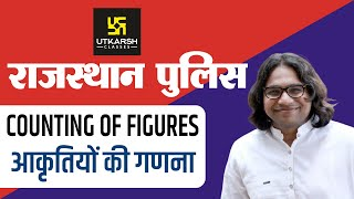 Download Counting of Figures || Rajasthan Police Constable Online Classes-24 || By Madhukar Kotve Sir Mp3 and Videos