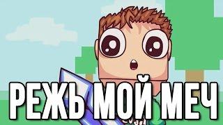 - РЕЖЬ МОЙ МЕЧ I CAN SWING MY SWORD НА РУССКОМ
