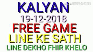 KALYAN 19-12-2018 FREE GAME LINE KE SATH