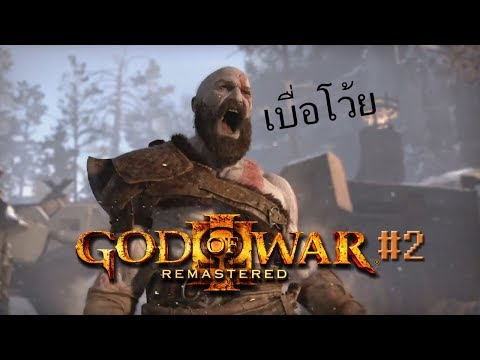 God of War 3 Remastered #2(Do it Again) - Let's Play By ShopperKung