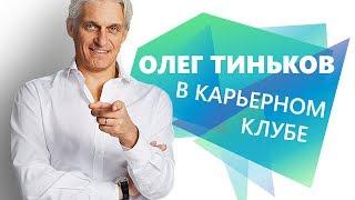 Олег Тиньков в Карьерном клубе: о стартапах, блокчейне и российском образовании (03.05.2017)