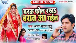 भोजपुरी का नया हिट गाना 2020 - Yarau Phone Rakha Barat Aa Gail - Ajay Yadav Golu