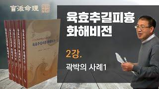 육효추길피흉 화해비전 -  2강. 곽박의 사례1