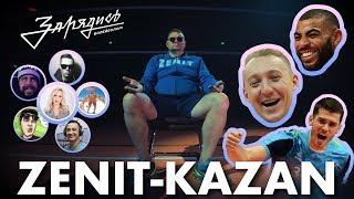 Зарядись волейболом!   Зенит-Казань 2018/19