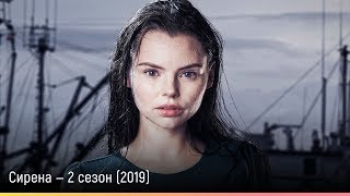 Сирена — 2 сезон (2019) — русский трейлер