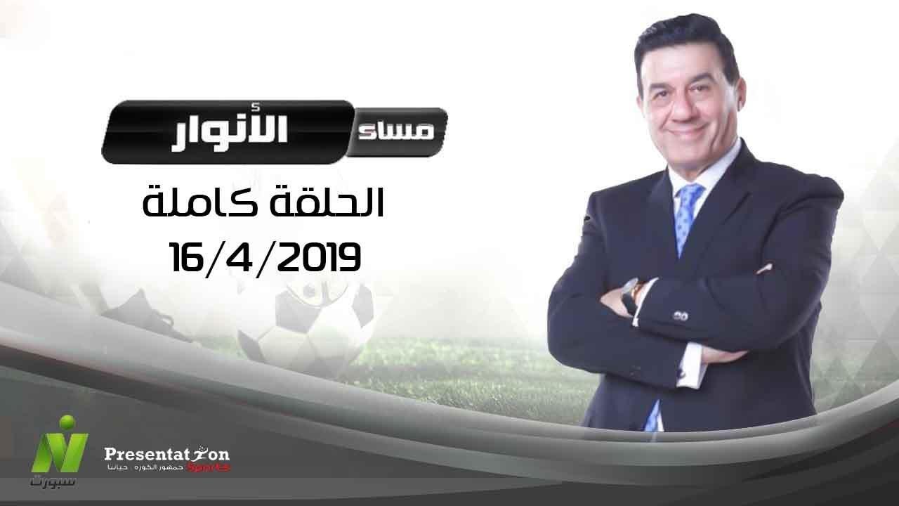 مساء الأنوار - مدحت شلبي 16-4-2019 - الحلقة الكاملة | Presentation sports