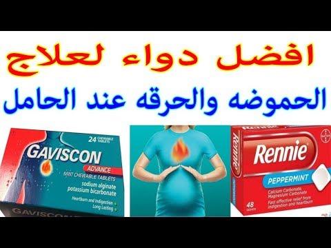 افضل دواء امن للحامل لعلاج الحموضه والحرقه Youtube
