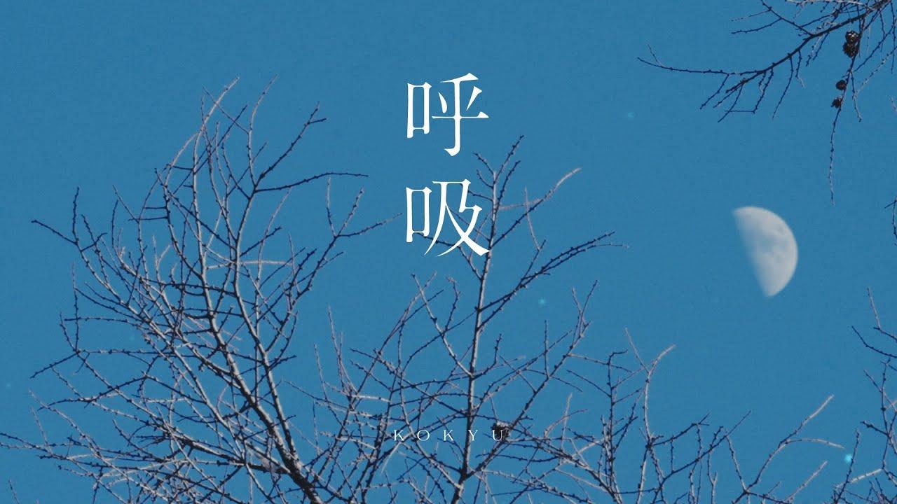 CHRONICLE『呼吸』-Music Video-